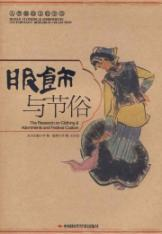 clothing and Festival [Paperback](Chinese Edition): HUA MEI