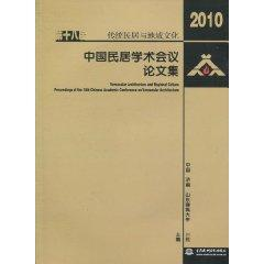 eighteenth traditional houses and Regional Culture: Chinese Folk Conference Proceedings [Paperback]...