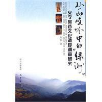 skies. tall mountains in the Oasis: peaceful valley of cultural relics investigation [Paperback](...