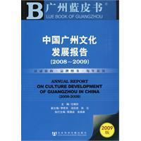 Guangzhou. China Culture Development Report (2008 ~ 2009) (2009 Edition) (with CD -ROM disc 1) [...