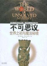 unbelievable (1): beginning with the magical world: WEI KE DUO