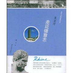 Rhine: Approaching the German [Paperback](Chinese Edition): DI WEN