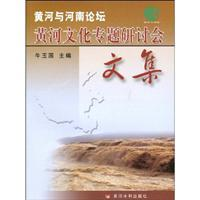 Yellow River Culture Symposium Proceedings [Paperback](Chinese Edition): BEN SHE.YI MING