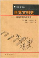 Five Epochs of Civilization(Chinese Edition): MAI KE GAO XI (McGaughey)