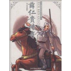 Yangs [Paperback](Chinese Edition): TAN SHU HUI