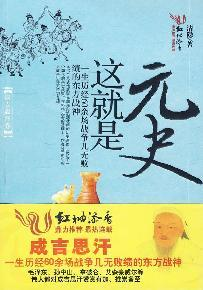 This is the Yuan Dynasty (volume of Genghis Khan) [Paperback](Chinese Edition): QING YIN