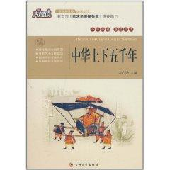 large Hyatt New Standard Required Reading Books Language: Chinese Five thousand years [Paperback](...