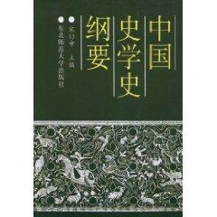 Chinese History Program [Paperback](Chinese Edition): BEN SHE.YI MING