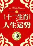 zodiac and fortune in life [paperback](Chinese Edition): BEN SHE.YI MING