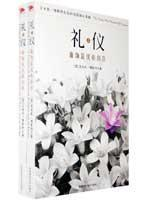 etiquette: carving the most elegant you (all two sets ) [Paperback](Chinese Edition): AI MI LI BO ...