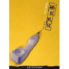 Secretary of etiquette (teaching of modern secretarial Collection) [Paperback](Chinese Edition): ...