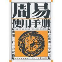 Book Manual (Photo authority of the home possession Edition) [Paperback](Chinese Edition): LI CHUN ...
