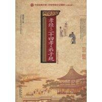 Filial Filial Piety for Students (Chinese-English) [Paperback](Chinese: BEN SHE.YI MING