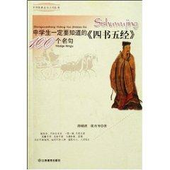 Students must be aware of the classics of 100 famous [Paperback](Chinese Edition): SHAO XUN QIAN