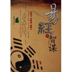 Ching s resourcefulness [Paperback](Chinese Edition): CHU GE JING