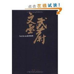 Wen Cheng Wu Wei: Karen Mok pictures [Paperback](Chinese Edition): MO WEN WEI