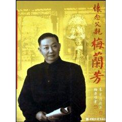 Mei Lanfang miss my father [Paperback](Chinese Edition): MEI BAO CHEN