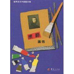 Miller Painting [Paperback](Chinese Edition): BEN SHE.YI MING