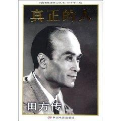 true: Tian Fang Chuan [Paperback ](Chinese Edition): BEN SHE.YI MING