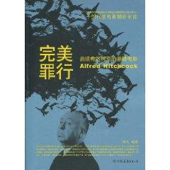 Perfect Crime: Hitchcock s suspense movies and read of [Paperback](Chinese Edition): YA WEN