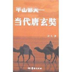 Ikuo Hirayama: Contemporary Tang Xuan Zang [Paperback](Chinese: JI REN