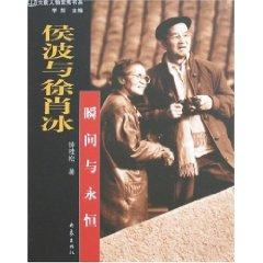 HOU Bo and Xu Xiaobing: Instant and Eternity [Paperback](Chinese Edition): ZHONG GUI SONG