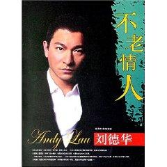 not old lover: Andy Lau [Paperback](Chinese Edition): ZHANG GUO XIANG