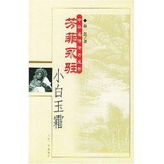 Fangfei forever: Small Bai Yushuang [Paperback](Chinese Edition): ZHANG HUI