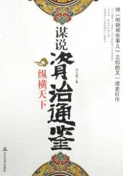 seek that information Governance Mirror: Strategic World [Paperback](Chinese Edition): HU TOU QIANG
