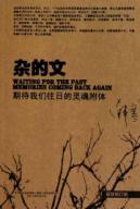 complicated text: looking forward to our past their souls (revised) [Paperback](Chinese Edition): ...