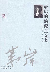 last romantic [Paperback](Chinese Edition): WEI AN