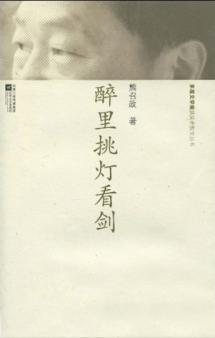 Zuili burning the midnight oil to see the sword [Paperback](Chinese Edition): XIONG ZHAO ZHENG