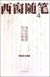 west window Essay (4): Ghost Talk set. refuses to admit Set [paperback](Chinese Edition): BAI YANG
