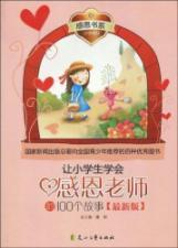 to 100 students grateful teacher story (update) [Paperback](Chinese Edition): BEN SHE.YI MING
