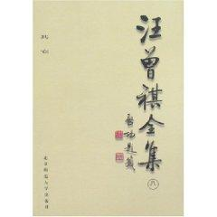 qi Collection (8) [Paperback](Chinese Edition): WANG CENG QI