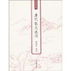 Tang prose Note [Paperback](Chinese Edition): BEN SHE.YI MING