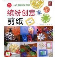 colorful cut-paper art (Vol.1) [Paperback](Chinese Edition): DA YUAN MA YOU MEI