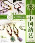 Chinese Knot Art: The mascot articles [Paperback](Chinese Edition): QI JI ZHONG GUO JIE SHE JI ZHI ...