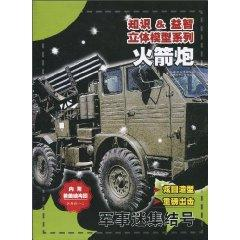 Knowledge Puzzle fans of military build-dimensional model series number: Rocket [Paperback](Chinese...