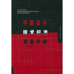 graphic design technical standards for standing Manual [Paperback](Chinese Edition): PO PI AI WEN ...