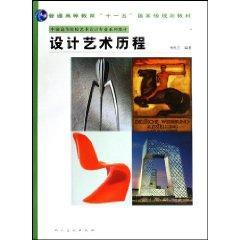 Design Art History [Paperback](Chinese Edition): YANG XIAN YI