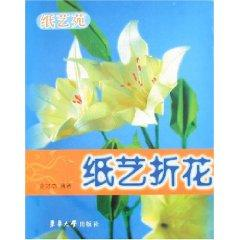 Paper Art Gallery: Paper folding flower [Paperback](Chinese Edition): JIN CAI JIE