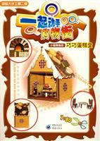 2 hand-Series Super small town shopping street: How-how cake Church [Paperback](Chinese Edition): ...