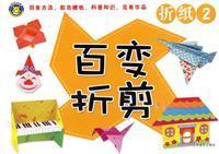 Variety origami folding scissors 2 [Paperback](Chinese Edition): GUO JIN ZHOU