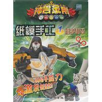 animal King Kong hand-molded paper 1: the maintenance of peace [Paperback](Chinese Edition): LING ...