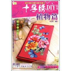 Cross Stitch DIY Books Animals [Paperback](Chinese Edition): FU YUAN ZHAO