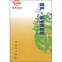 gourd art and other [Paperback](Chinese Edition): BEN SHE.YI MING