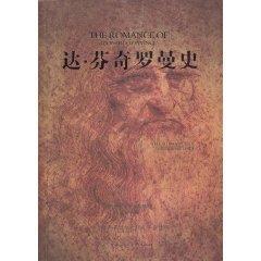 The Romance of Leonardo Da Vince(Chinese Edition): MEI LIE RI KAO FU SI JI