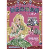 Pretty Princess stage show: Sleeping Beauty (Free mini invitation card) [Paperback](Chinese Edition...
