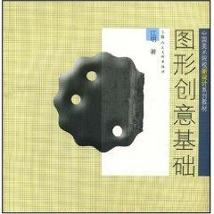 Higher Design creative design patterns series of textbooks (2) [Paperback](Chinese Edition): MAO XI
